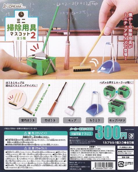 ■ミニ掃除用具マスコット2:全5種セット