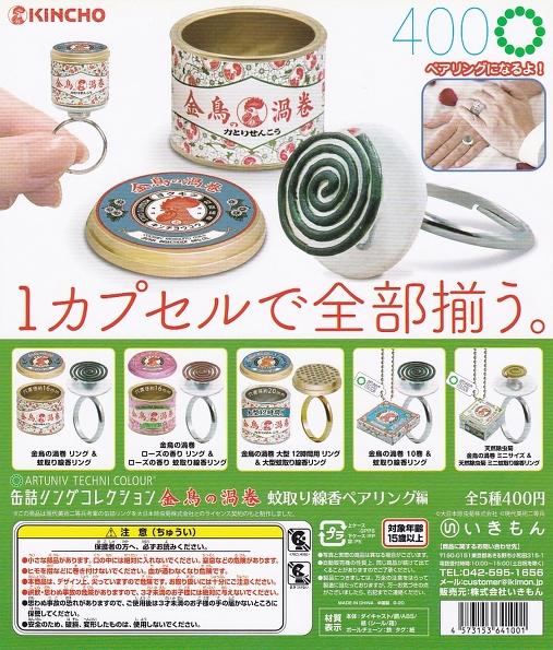 ■ACT缶詰リングコレクション 金鳥の渦巻缶と線香ペアリング:全5種セット