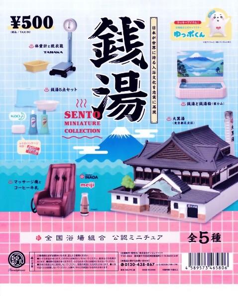 ■銭湯 ミニチュアコレクション CAPSULE:全5種セット