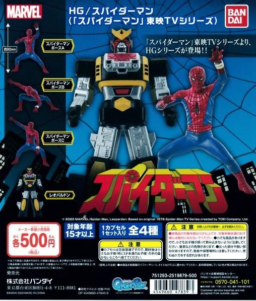 ■HG/スパイダーマン(「スパイダーマン」東映TVシリーズ:全4種セット