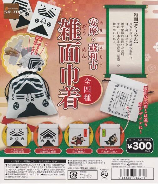 ■安摩・蘇利古 雑面巾着■全4種セット