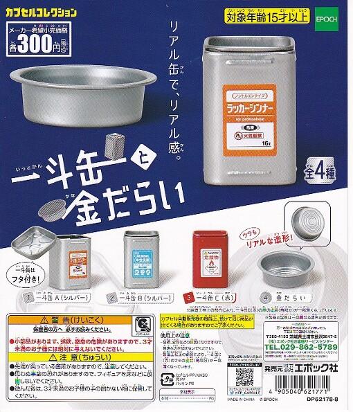 ■一斗缶と金だらい■全4種セット