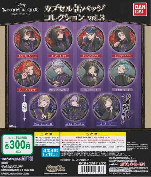 ■ディズニー ツイステッドワンダーワンド カプセル缶バッジコレクション vol.3■全11種セット
