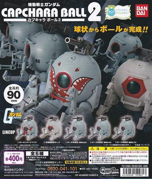 ■機動戦士ガンダム カプキャラ ボール2■全5種セット