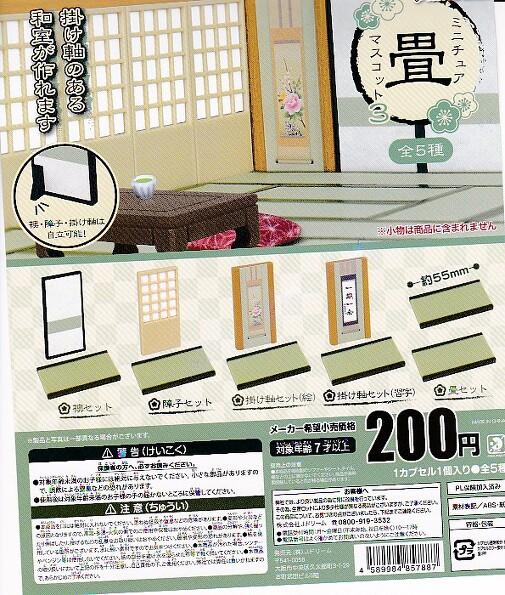 ■ミニチュア畳マスコット3■全5種セット