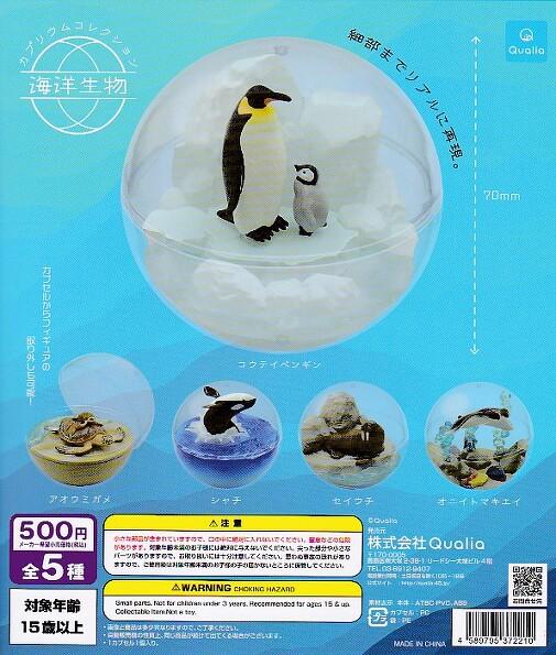 ■カプリウムコレクション 海洋生物■全5種セット