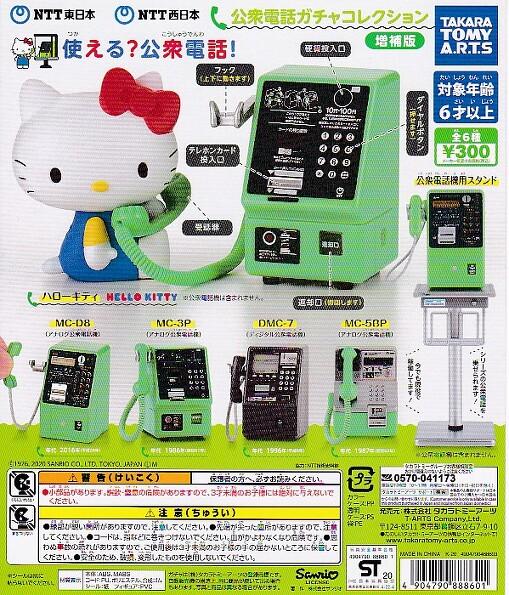 ■NTT東日本・NTT西日本 公衆電話ガチャコレクション 増補 版■全6種セット