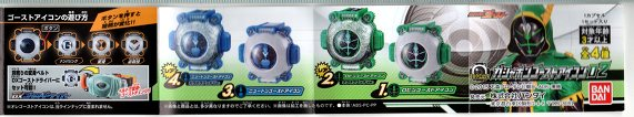 ■なりきり仮面ライダーガシャポンゴーストアイコン02■2種セット