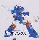 ヒーローメカコレクションvol1 ■単品 ザブングル/別バージョン 銃