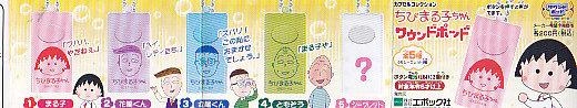 ★ちびまる子ちゃんサウンドポット■全5種