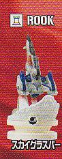 ★チェスピースコレクションDXガンダムSEED01 自由と正義の果てに編■単品 ROOKスカイグラスバー