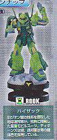 """""""★チェスピースコレクションDX機動戦士ガンダムZ 木星帰りの男編■単品 ROOK  黒ハイザック"""