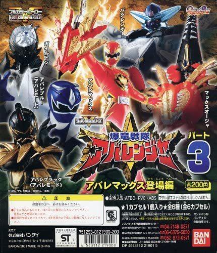 ■爆竜戦隊アバレンジャー フルカラーヒーロー3アバレマックス登場編■全6種