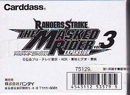 特価★トレーディングカードゲーム レンジャーストライクTHE MASKED RIDER EXPANSION vol.3自販機■未開封1箱