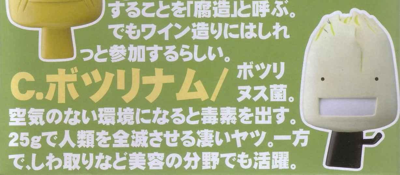 ★もやしもんモネラソフビフィギュア第3弾■単品 C:ボツリナム 50%off