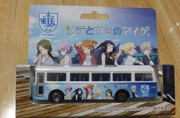 ■ソラとウミのアイダ コラボバス ダイカスケール おのみちバス(広島限定)