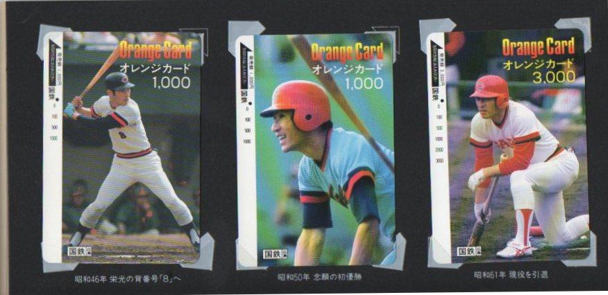 ◎国鉄オレンジカード◎山本浩二引退記念オレンジカード使用済み