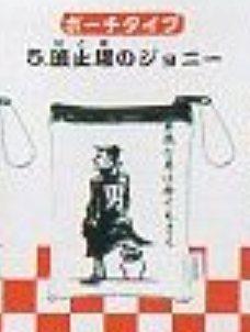 ★男前袋■単品�D波止場のジョニー