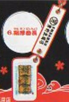 ★男前吊紐■単品�E絹厚番長
