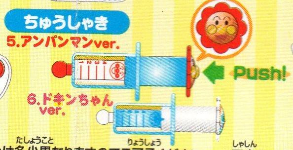 ★アンパンマン ドクター&ナースごっこ■単品 ちゅうしゃき ドキンちゃん