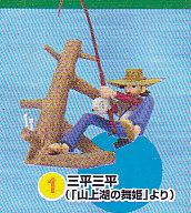 ★釣りキチ三平■単品 �@三平三平