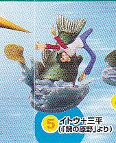 ★釣りキチ三平■単品 �Dイトウ+三平