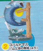 ★釣りキチ三平■単品 �Aコバルトマス