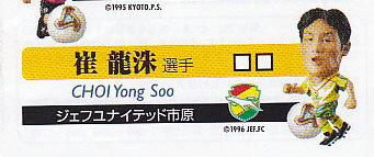 ★Jリーグバージョン2003■単品 崔龍洙/ゴールドバージョン