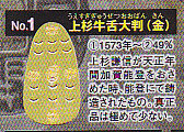 ★古銭コレクション日本の金銀銅貨戦国幕末編■単品 上杉牛舌大判/金