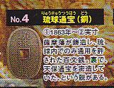 ■古銭 金・銀・銅貨 幕末〜明治維新編■単品 琉球通宝(銅)