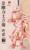 ■仏像ストラップ■単品 金剛力士立像 吽形(銅)