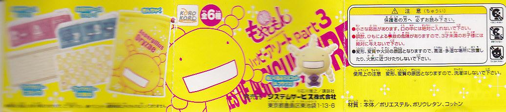 ■もやしもんハッピーアソート3■単品 ブックカバーコミックサイズ