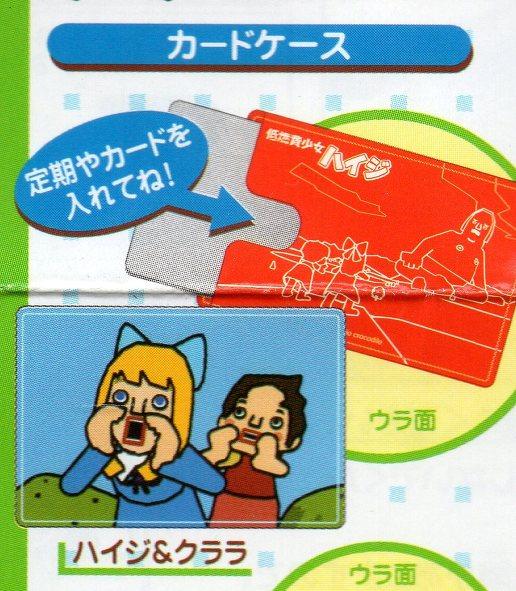 ■低燃費少女ハイジ テイネンピッピッピー!ケース■単品 カードケース ハイジ&クララ