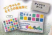 ■THE DOGハッピーアソートおさんぽ■単品 ティッシュケース