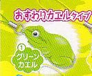 ■カエルグミグモマスコット■単品 おすわりカエルグリーン