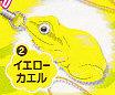 ■カエルグミグモマスコット■単品 おすわりカエルイエロー