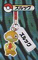 ■ポケットモンスター ポケモン根付マスコットBW2011年劇場版スペシュルPart1■単品 ズルッグ