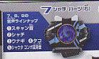 ■仮面ライダーDXサウンドオーズドライバー2■単品 7シャチ・ハーツ右