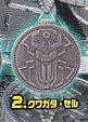 仮面ライダーOOOオーメダルスイング セルメダル2■単品 クワガタ・セル