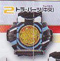 仮面ライダーDXサウンドオーズドライバー2■単品 2トラパーツ中央