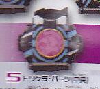 仮面ライダーDXサウンドオーズドライバー2■単品 5トリケラパーツ中央