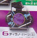 仮面ライダーDXサウンドオーズドライバー2■単品 6ティラノパーツ左