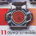 仮面ライダーDXサウンドオーズドライバー2■単品 11クジャクパーツ中央