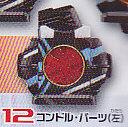 仮面ライダーDXサウンドオーズドライバー2■単品 12コンドルパーツ左