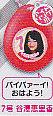 アイドリングサウンドロップ特価■単品 7号谷澤恵理香
