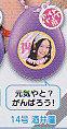 アイドリングサウンドロップ特価■単品 14号酒井瞳