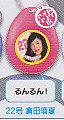 アイドリングサウンドロップ特価■単品 22号倉田瑠夏