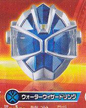 ■仮面ライダーウィザードリング01■単品 ウォーターウイザードリング