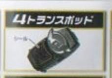 ■リアルチェンジゴーバスターズ■単品 4.トランスポッド