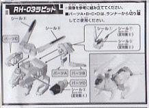 超可動合体グレートゴーバスター■単品 RH-03ラビット